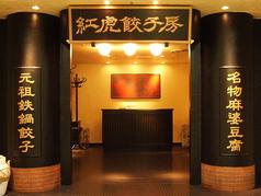紅虎餃子房 丸の内センタービル店の外観1