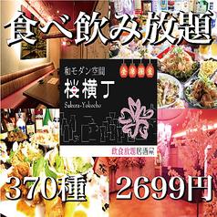 桜横丁 梅田の写真