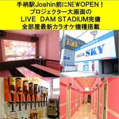 HAPPY カラオケ SKY スカイ 姫路店の特集写真