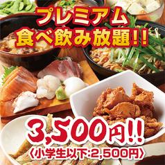 大衆居酒屋 やまと 名古屋駅前店のコース写真