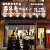 富久重 ふくしげ ホルモン 大阪店のおすすめポイント1