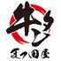 牛タンと日本酒 まつ田屋 伏見店のロゴ