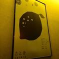 レモンサワーポスター
