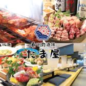 肴と肉酒場 たま屋の写真