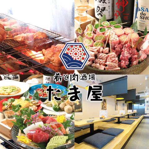 肴と肉酒場 たま屋