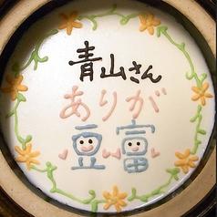 八かく庵 大阪ステーションシティ サウスゲートビルディング店の特集写真