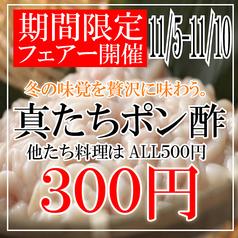 海鮮居酒屋 海しぐれ 栄町店のおすすめ料理1