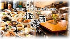 居酒屋 伍味酉 栄錦店の写真