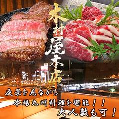 木村屋本店 上野 別館の写真