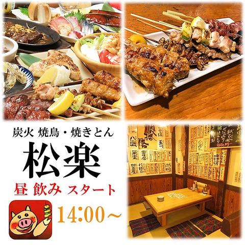 昼飲み(14時から)スタート!【酒好きによる、酒好きのための、オヤジ系酒場】です!