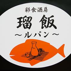 彩食酒房 瑠飯 ルパンの雰囲気1