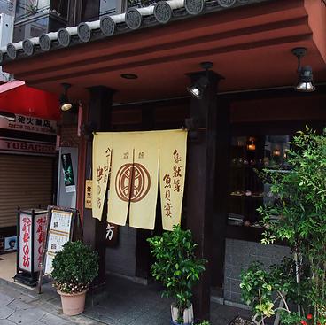 串の坊 鶴橋西店の雰囲気1