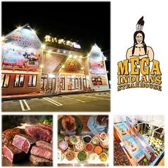 メガ インディアンズ ステーキハウス 小牧店