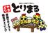 とりまる 桜山店のロゴ