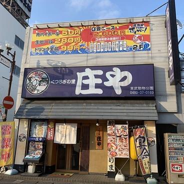 それゆけ!鶏ヤロー 東武動物公園東口店の雰囲気1