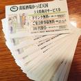 7大特典【その7】お得な優待券プレゼント!