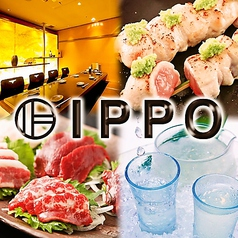 IPPO 品川泉岳寺店の写真
