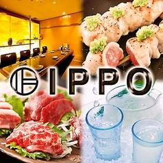 IPPO 品川泉岳寺店