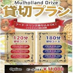 マルホランドドライブ 渋谷桜丘店のおすすめ料理1
