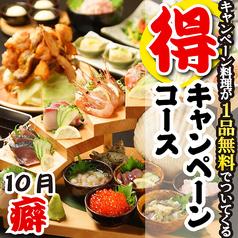 北海道知床漁場 クレフィ三宮店のコース写真