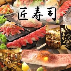肉の匠寿司 渋谷肉横丁の写真