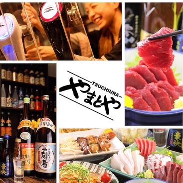 居酒屋やまとや 土浦本店のおすすめ料理1