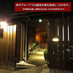 和趣彩々 凜や 浜松葵西店の写真