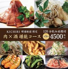 キチリ KICHIRI 堺東駅前店のコース写真