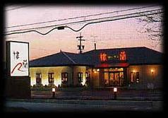 中国料理 樓蘭 ローラン 浜北店の写真