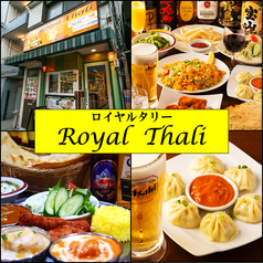 Royalthali Asian restaurant & Bar 新橋店の写真