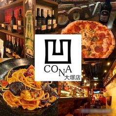 CONA コナ イタリアン&ワインバー 大塚店の写真