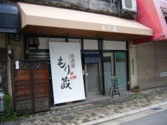 広島 横川 もり蔵の写真