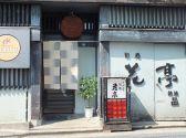 旬処 花亭 水戸駅のグルメ
