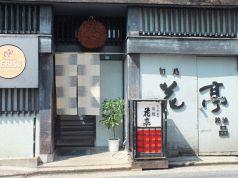 旬処 花亭の写真