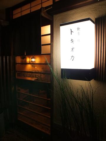 トキオカ 神楽坂