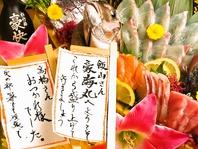 歓送迎会や誕生日などに舟盛サプライズお祝い☆