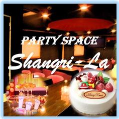Party Space Shangri-La シャングリラ 新宿東口店の写真