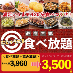 にじゅうまる 浜松駅前店特集写真1