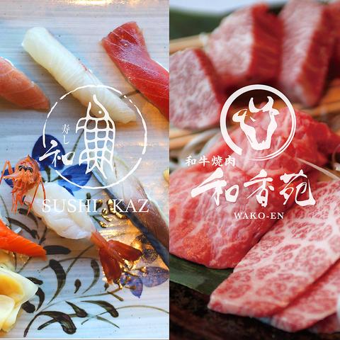 sushiwa wakaen image