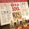 天ぷら酒場 千代春駒のおすすめ料理1
