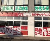 金獅子のヤキニク 清田本店の雰囲気3