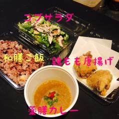 薬膳カレー 季節の和膳ご飯