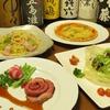 食楽酒宴Sakae