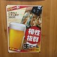 ビールと餃子の相性抜群!!