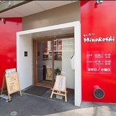 キッチン みのこし Minokoshiの雰囲気3
