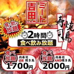 ミート吉田 熊本下通り店のおすすめ料理1
