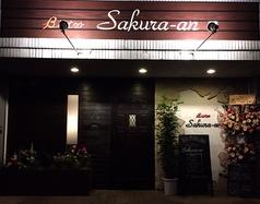 Bistro Sakura-anの写真