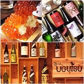 酒バル UGUISU サケバル ウグイス