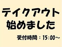 博多屋台や 豊橋花田店の写真