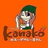 kanakoのスープカレー屋さん BRANCH店のおすすめポイント2